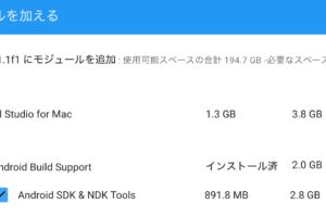 【2019最新版】UnityHubからAndroid SDK/NDKをインストールする手順