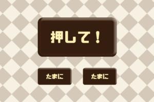 DOTweenで魅力的なゲームUIを作る