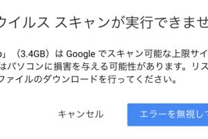 Googleドライブでファイルをダウンロード・プレビューできない時の対処法