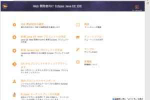 【2018年最新版】MacでEclipseの導入&日本語化(Pleiades)
