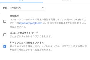 Chromeで更新が反映されない時の対処法
